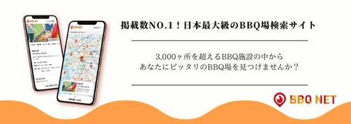 日本最大級のBBQサイトBBQNET