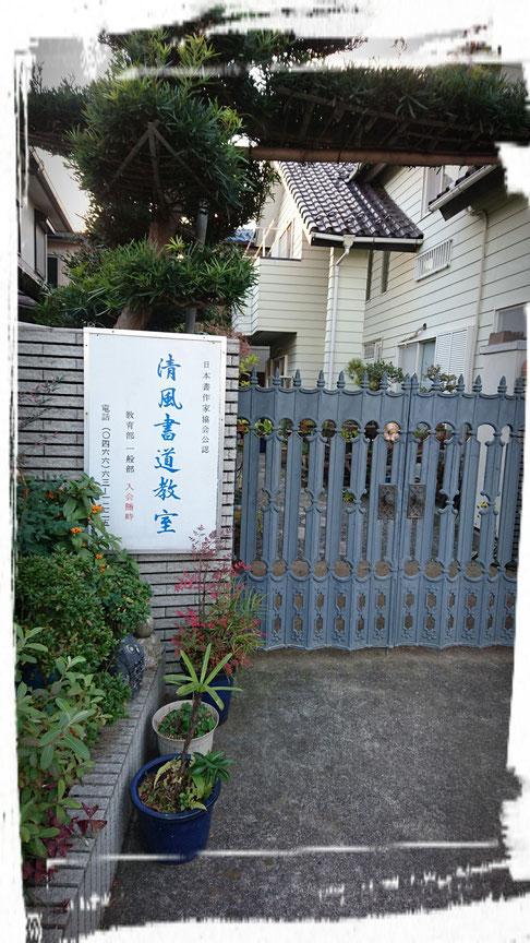 藤沢北書道教室