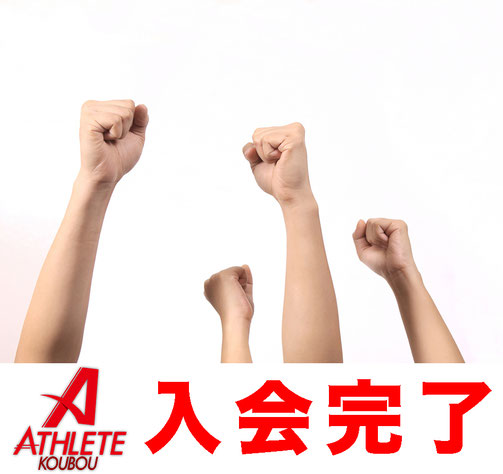 総合型地域スポーツクラブ アスリート工房 入会完了