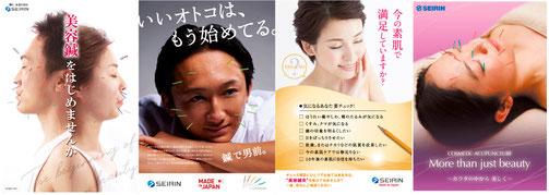 イメージ画像提供:セイリン株式会社(https://www.seirin.jp/)
