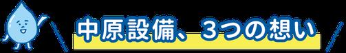 水道のトラブル福井県大野市中原設備