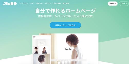 ホームページ無料作成jimdoとは?