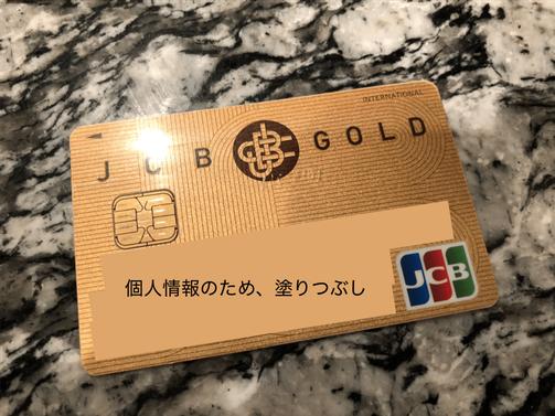 JCBクレジットゴールドカード