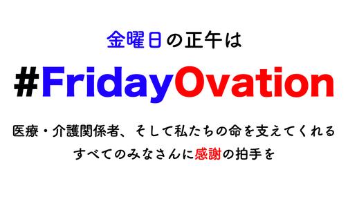 #FridayOvation #フラデーオベーション すべてのみなさんに感謝の拍手を