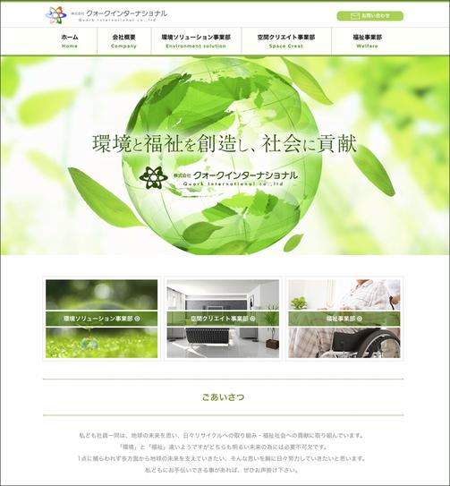 株式会社クォークインターナショナル様ホームページデザイン作成事例