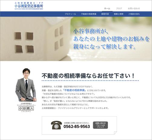 登記事務所 格安ホームページ作成事例