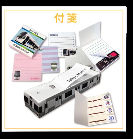 電車型/バス型ポップアップ付箋 種別表示器付箋 方向幕付箋 メモ帳