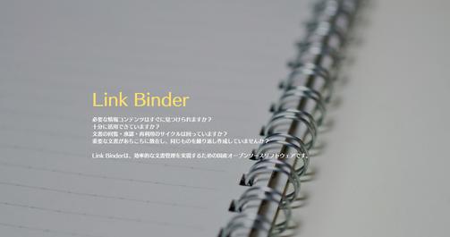 Link Binder 効率的な文書管理を実現するためのオープンソース・ソフトウェア