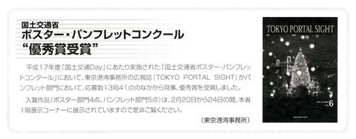 東京港湾事務所 機関誌 TOKYO PORTAL SIGHT 優秀賞受賞