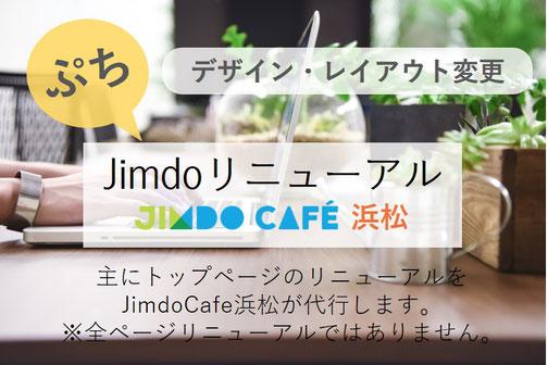 Jimdoホームページ ぷちリニューアル
