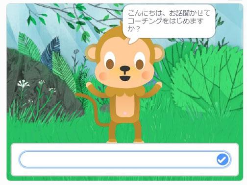 セルフコーチングツールの画面の画像
