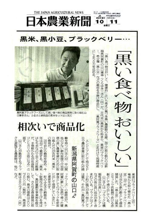 191011日本農業新聞ブラックフーズ