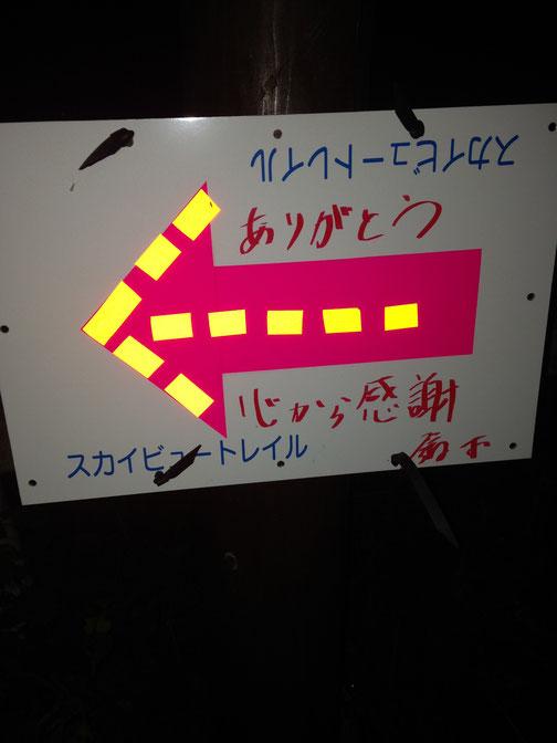 最後の看板に鏑木さんメッセージ!!