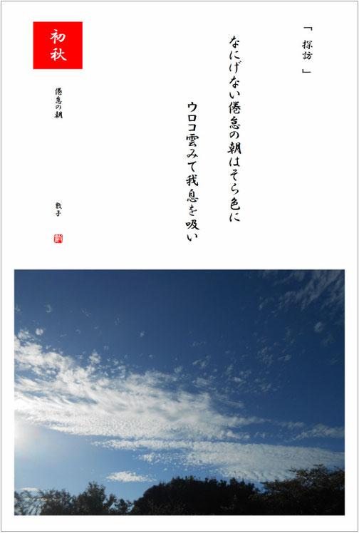 倦怠の朝(けんたいのあさ) 2019/10/14制作  散策路の朝