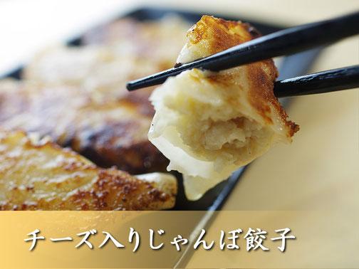 チーズ入りじゃんぼ餃子