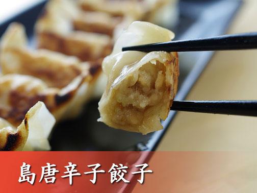 島唐辛子餃子
