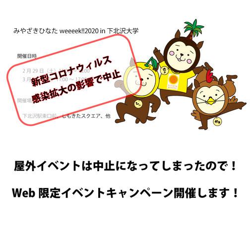 みやざきひなたweeeek!! in 下北沢大学キャンペーン