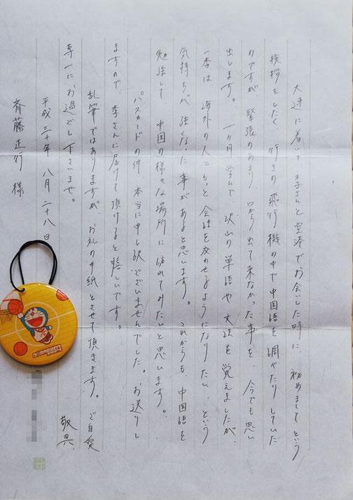 中国留学サポート利用者の声 留学の感想 HSK合格 シニア留学 HSK合格 夏期講座