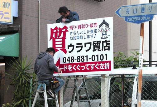 浦和市の質店 道案内の野立て看板のリニューアル