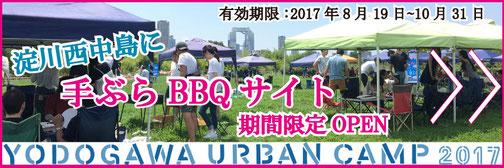 淀川手ぶらBBQサイト