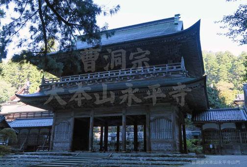 曹洞宗大本山永平寺山門(東川寺撮影)