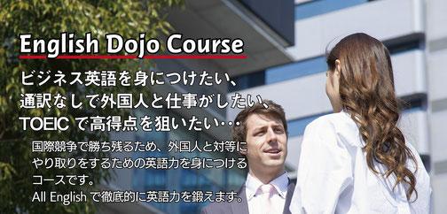 English Dojo Course