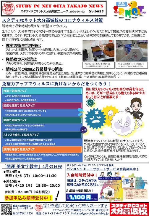 スタディPCネット大分高城校ニュース4月号表