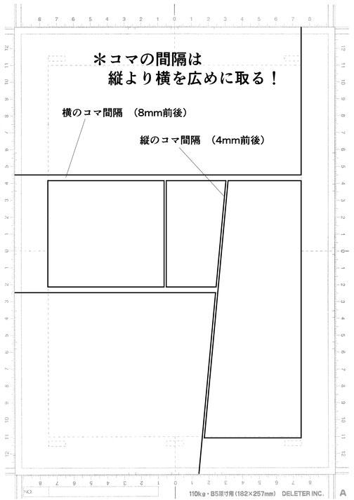 マンガスクール・はまのマンガ倶楽部/枠線