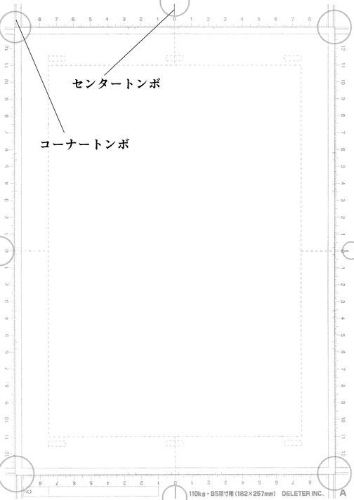 マンガスクール・はまのマンガ倶楽部/トンボ02
