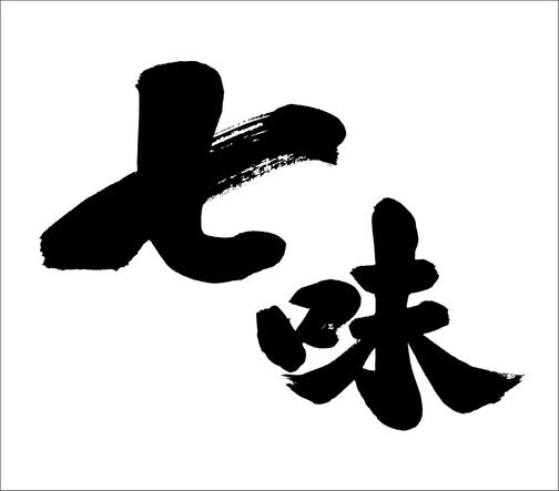 筆文字ロゴ制作:七味唐辛子