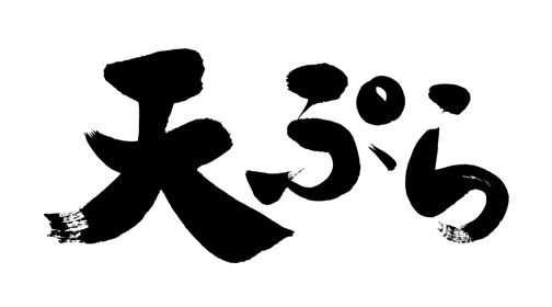 筆文字ロゴ制作:天ぷら|筆文字の依頼・書道家へのご注文
