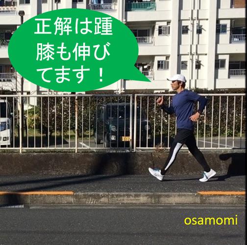 オサモミウォーキング教室 昭島 踵着地