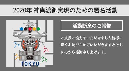 2020年 東京オリンピック・パラリンピックでの神輿渡御実現のための署名活動