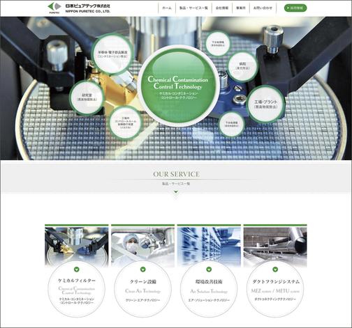 日本ピュアテック株式会社様 ホームページデザイン作成事例