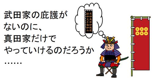 武田家の庇護がないのに、真田家だけでやっていけるのだろうか……