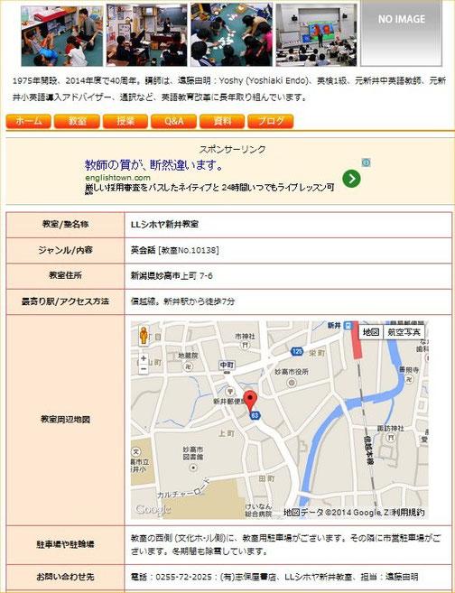 Google mapでLLシホヤ新井教室近辺をご覧いただけます。