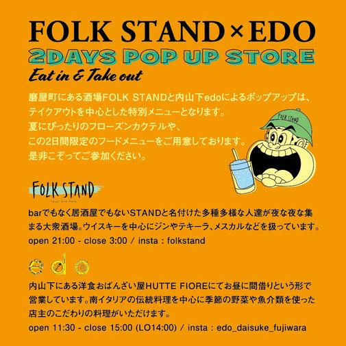 edo, FOLK STAND