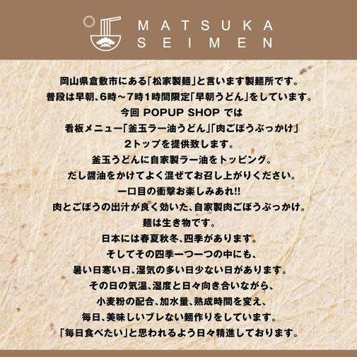 松家製麺, うどん, 児島, 岡山