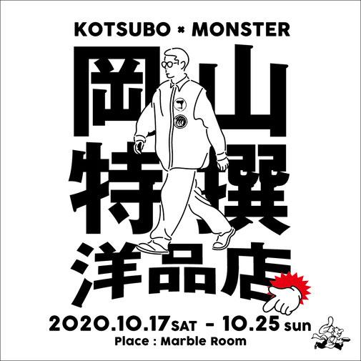 岡山特撰洋品店, KOTSUBO, MONSTER