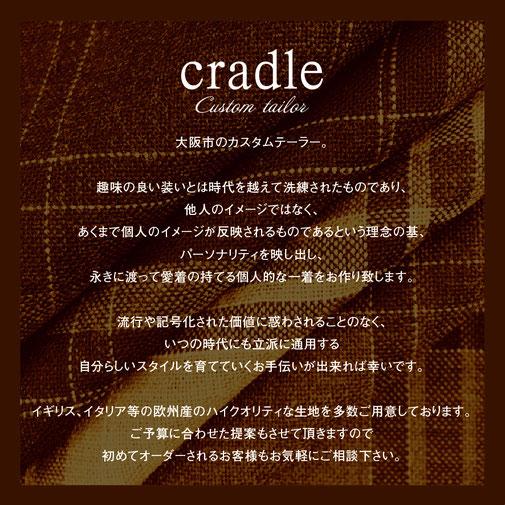 cradle, custom tailor, クレイドル, テーラー, 大阪