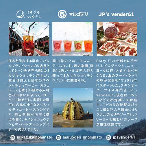 マルゴデリ, ミカヅキ商店, JP's vender61