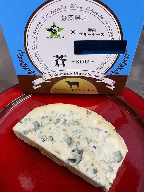 蒼〜静岡ブルーチーズの画像