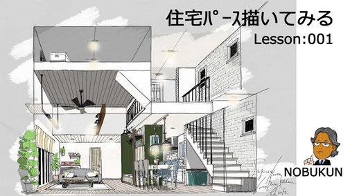 住宅パースを描いてみる Lesson001
