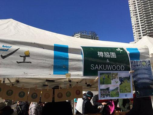 静岡県川根の有機栽培茶 樽脇園 無農薬 無化学肥料 オーガニック 太陽のマルシェ