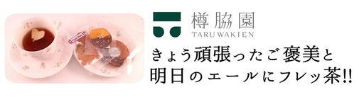 川根(静岡県)の有機栽培茶 樽脇園 無農薬 無化学肥料 オーガニック フレッ茶 ばあちゃん農場