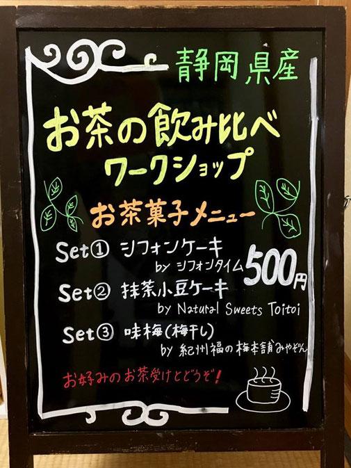 静岡県川根の有機栽培茶 樽脇園 無農薬 無化学肥料 オーガニック お茶の飲み比べワークショップメニュー