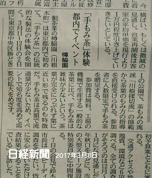 静岡県川根の有機栽培茶 樽脇園 無農薬 無化学肥料 オーガニック 日経新聞