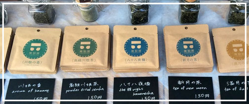 Organic tea in Kawane (Shizuoka prefecture) Taruwaki-en Product list