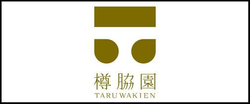 川根(静岡県)の有機栽培茶 樽脇園 無農薬 無化学肥料 オーガニック おがっティー 木を食べる
