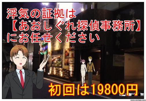 浮気の証拠は探偵にお任せください初回は19,800円です。